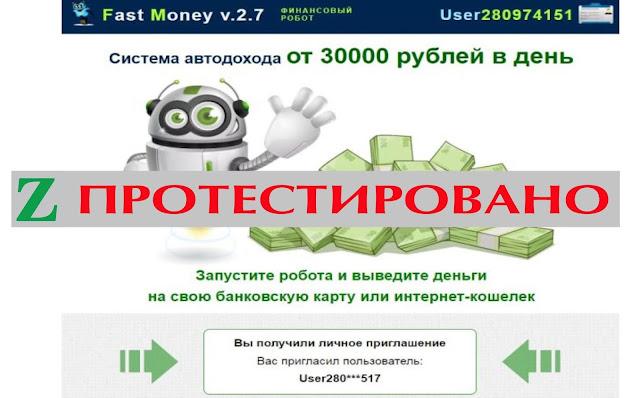 """""""Ежедневный доход в интернете"""" от 30 000 рублей"""