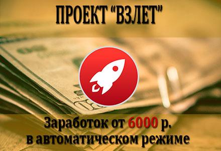 """""""Автозаработок в сети интернет"""" от 6 000 рублей."""