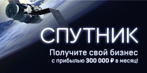 """""""Прибфльный интернет бизнес"""" с доходом в 300 000 рублей."""