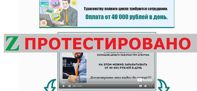 """""""Ежедневный заработок"""" от 40 000 рублей"""