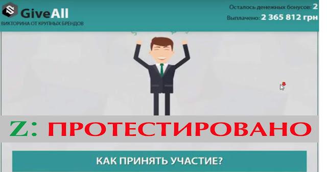 """""""Принять участие в розыгрыше денежного приза"""""""