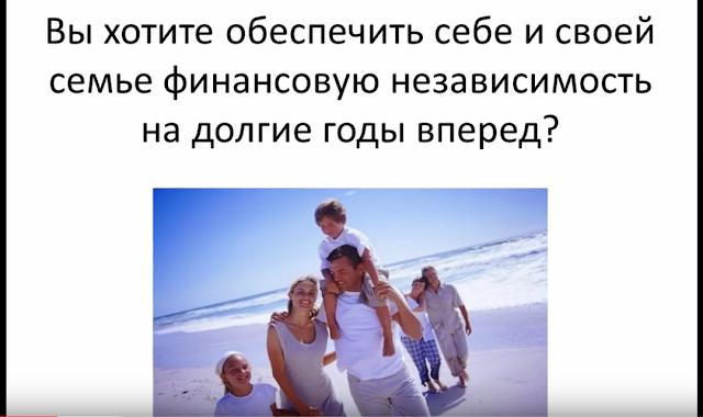 """""""Обеспечить стабильный доход"""" на долгие годы!"""