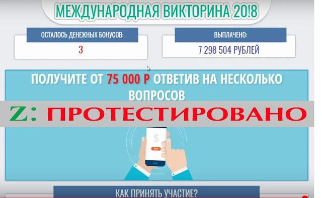 """""""Получить денежный бонус"""" от 75 000 руб."""