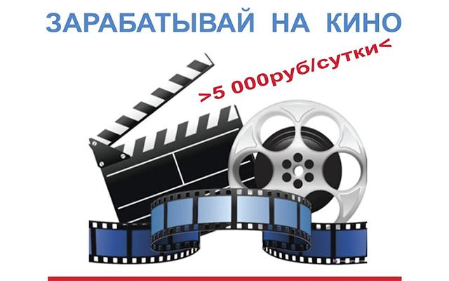 Как заработать на кино 5 000 за сутки