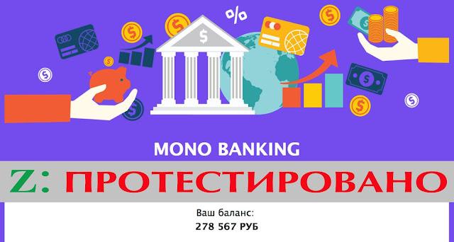 Приглашает Mono Banking