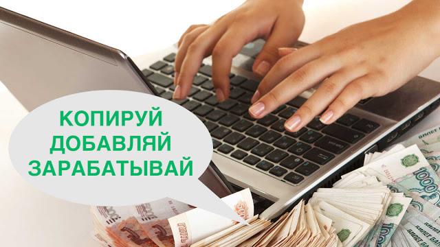 Заработок в интернете просто