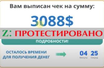 Ваш индивидуальный чек по получению суммы